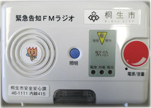 FM桐生 : 緊急告知FMラジオ